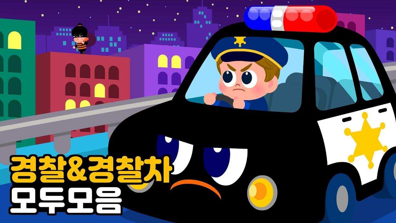 [경찰의날 특집 동요] 경찰 & 경찰차 연속듣기 | 삐뽀삐뽀 경찰 출동~! | 경찰동요 | 경찰차동요 | 경찰관동요 | 자동차동요 | 티디키즈★지니키즈