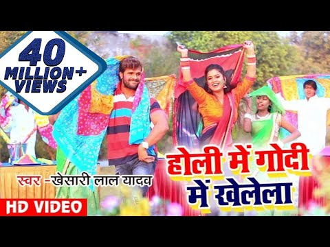 Holi Me Goldi Me Khelela Song, Superhit Song of Khesari Lal Yadav