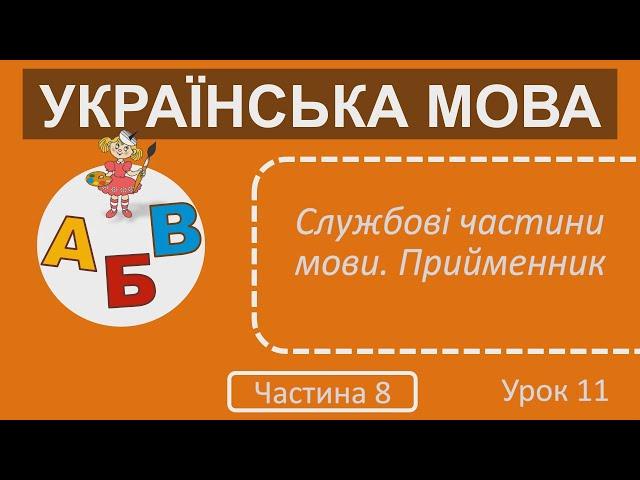3 клас. Українська мова. Службові частини мови. Прийменник.