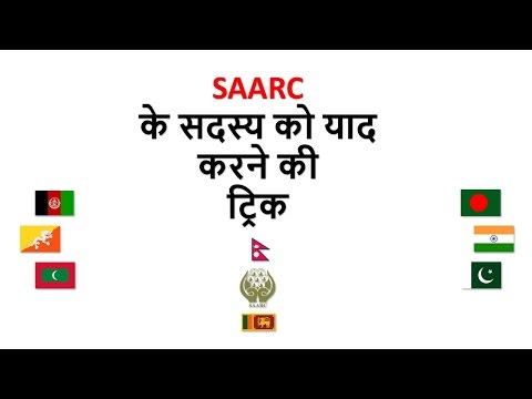 Gk Tricks Hindi    SAARC    दक्षिण एशियाई क्षेत्रीय सहयोग संगठन (सार्क)  SSC/MPPSC/UPSC/Railway Exam