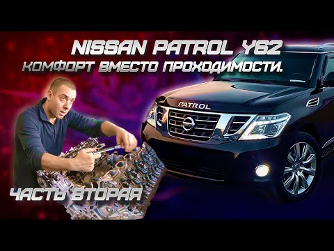 Nissan Patrol Y62 Комфорт вместо проходимости.Часть 2-я Сборка VK56VD