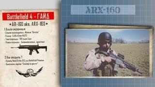 Video Battlefield 4 ГАЙД: AR-160 download MP3, 3GP, MP4, WEBM, AVI, FLV September 2018