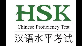 What is HSK? Chinese Test (Urdu / Hindi)
