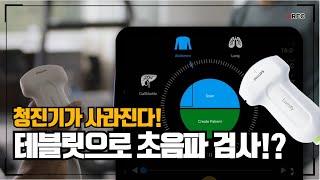 핸드폰/태블릿PC로 초음파 진단을 내린다! | 앱기반 …