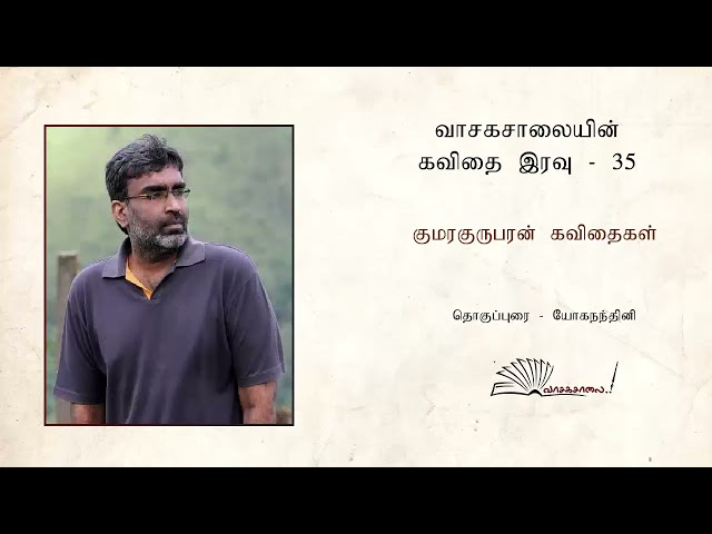 வாசகசாலை|கவிதை இரவு-35|குமரகுருபரன் கவிதைகள் | Kumaragurubaran|Vasagasalai|மனுஷி|Kavithai Iravu