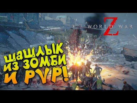 World War Z - ШАШЛЫКИ ИЗ ЗОМБИ! - ЭТО LEFT FOR DEAD ДЛЯ МУЖЧИН! #3