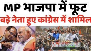 MP Election : भाजपा में फूट ? कांग्रेस लहर का असर । मध्यप्रदेश चुनाव । loksabha election 2019