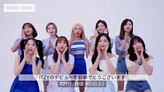 【日本語字幕】 トゥワイスから妹のグループであるITZYへの応援映像 TWICE