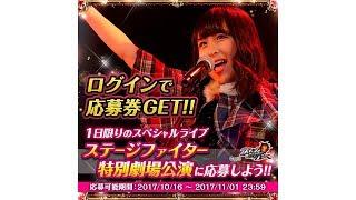 AKB48が登場するソーシャルゲーム「AKB48ステージファイター」が2017年8...