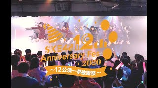 SKE48 12th Anniversary Fes 2020 〜12公演一挙披露祭〜 開催決定!!! 今年の周年イベントは、#SKE48 がお送りしてきた過去のイベントとは一味違います!