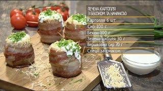 Печена картопля з беконом та начинкою - рецепти Сенічкіна