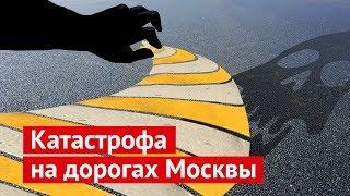 Вас хотят убить: катастрофа на дорогах Москвы