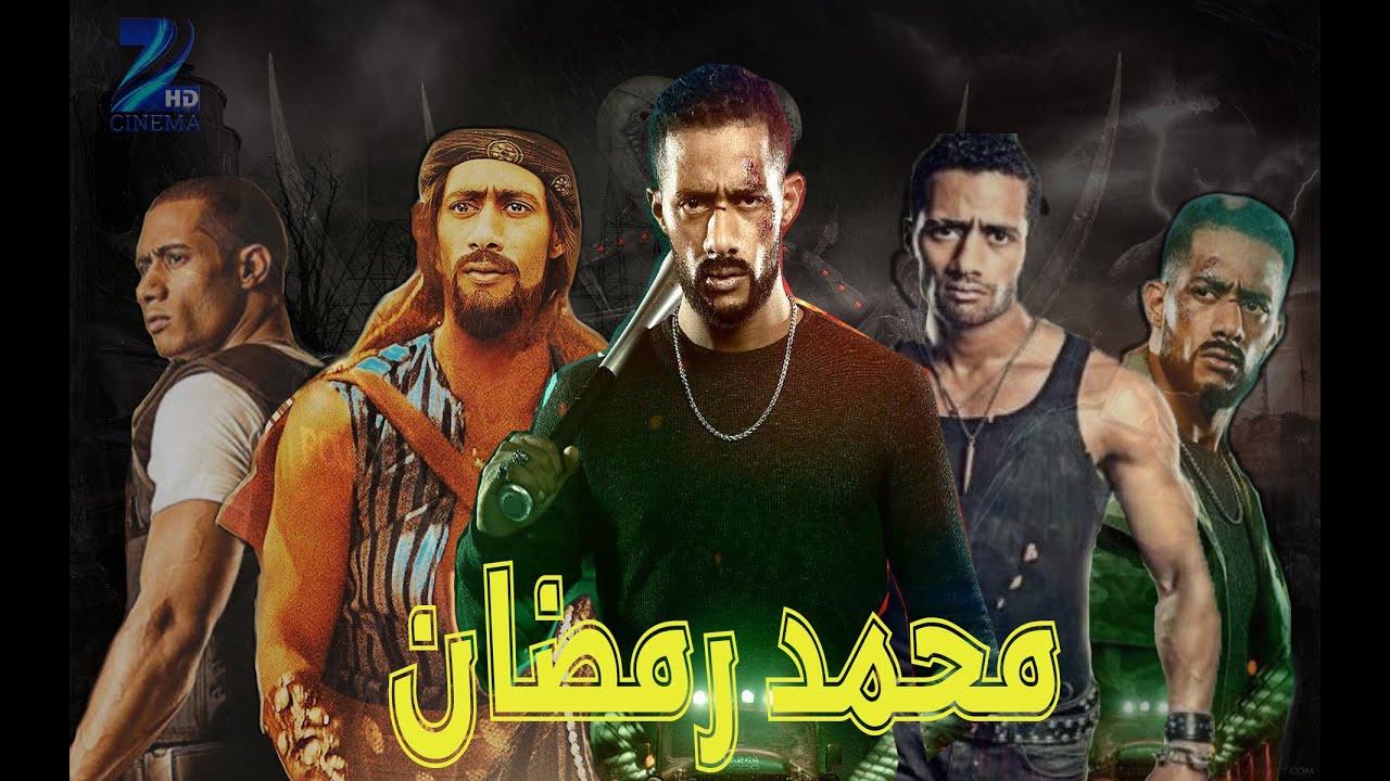 Mohamed Ramadan Movies 2008 2019 سلسلة افلام محمد رمضان Youtube