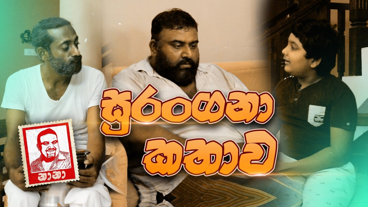 Download Surangana Kathawa ( සුරංගනා කතාව ) | NANA