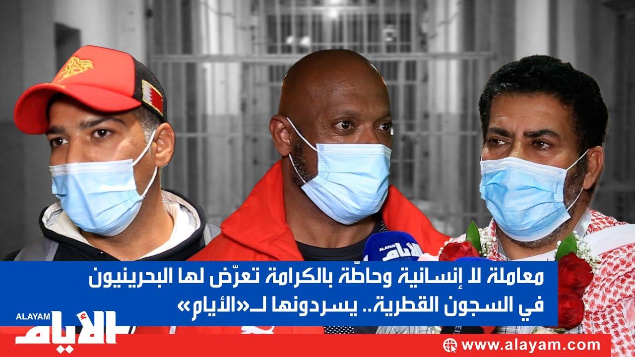 معاملة لا ا?نسانية وحاطّة بالكرامة تعرّض لها البحرينيون في السجون القطرية   يسردونها لـ«الا?يام  - نشر قبل 10 ساعة