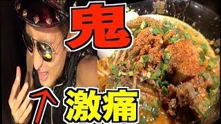 【激辛大盛り】辛さ鬼増しラーメンにブッ飛ぶ!!!【食べてみた】 thumbnail