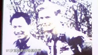 [远方的家]行走青山绿水间 唐家河——野生动物的乐园| CCTV中文国际
