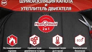 """Шумоизоляция капота и утеплитель двигателя StP """"HeatShield"""" 2в1"""