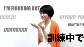 舞台「野良女」、公演まであと38日! 主演・佐津川愛美さんが毎日質問に...