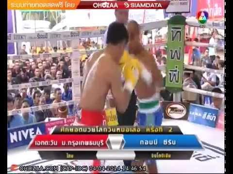 (1/2) เอกตะวัน ม.กรุงเทพธนบุรี vs. ทอมมี่ ซีรัน (04/04/2014)