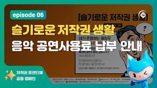 저작권 유관단체 공동캠페인 '슬기로운 저작권 생…