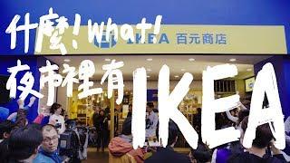 夜市旁邊竟然有IKEA?第一手直擊IKEA百元商店十件必買商品|壹加壹