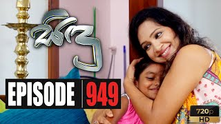 Sidu | Episode 949 26th March 2020 Thumbnail