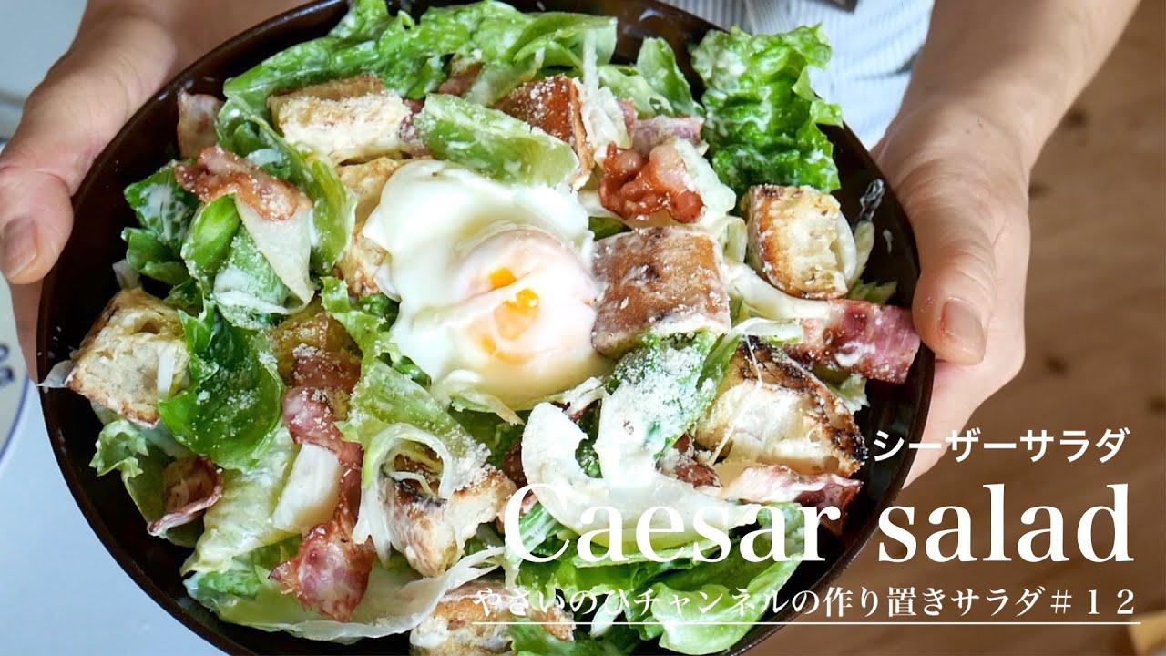 (作り置きサラダ)レタスの下処理でパリッと美味しい「シーザーサラダ」Caesar salad(English subtitle)