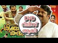 New malayalam  movie shikkari shambhu,kalyanam dvd review