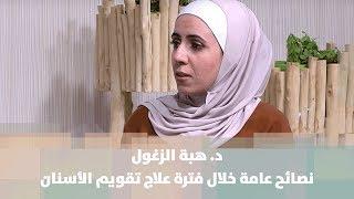 د. هبة الزغول - نصائح عامة خلال فترة علاج تقويم الأسنان