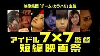 短編映画祭 「アイドル7(しち)×7(しち)監督」 2012年1月12日から渋谷ア...
