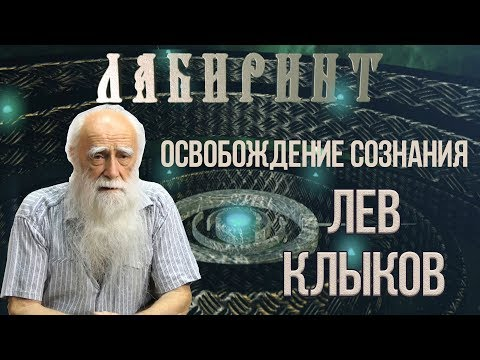 ЛАБИРИНТ | Лев Клыков |...