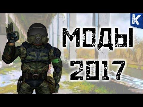СТАЛКЕР МОДЫ 2017