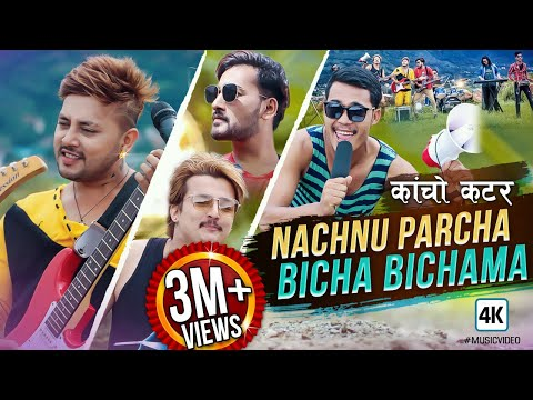 New Nepali Teej Song 2076 Rocking KACHO KATAR By Durgesh Thapa Ft Obi / Lomash / Kumar Prashant
