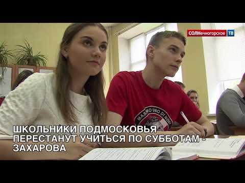 Перемены Подмосковья 24/08
