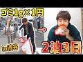 【2泊3日】渋谷のハロウィンで拾ったゴミ1g×1円で生活できるのか!?1/2