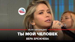 Вера Брежнева – Ты мой человек (#LIVE Авторадио)