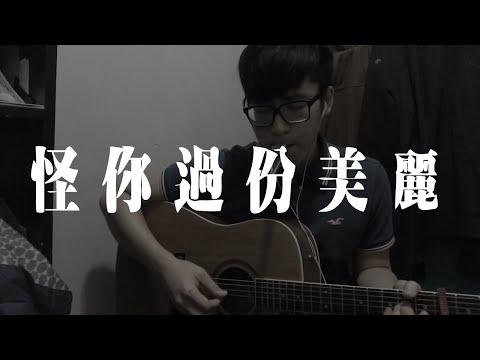 【永遠懷念】張國榮《怪你過份美麗》(Kazoo Cover by foolishalan)