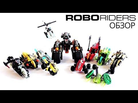 Обзор на ROBORIDERS (LEGO)