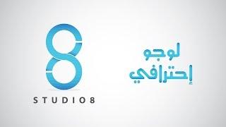 الدرس 9 : تصميم شعار إحترافي | شعارمونوجرام - Studio 8