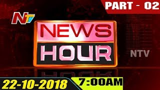 News Hour | Morning News | 22th October, 2018 | Part 02 | NTV