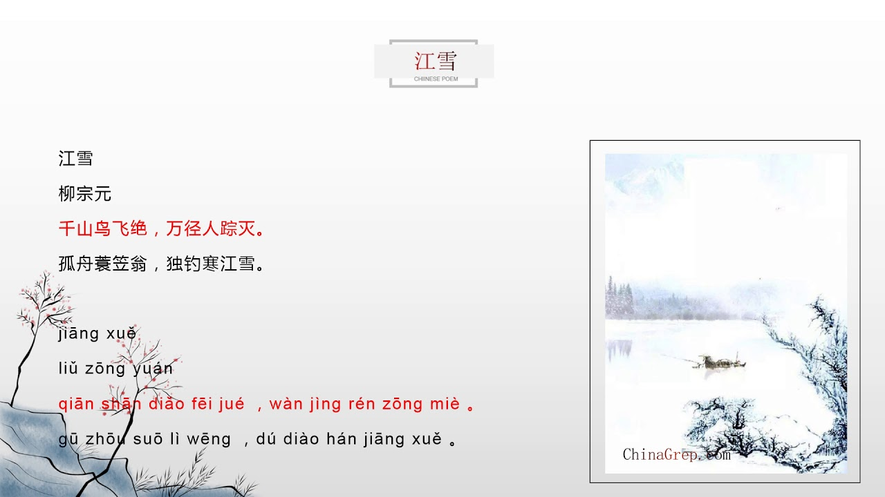 Chinese Poem 江雪 Jiang Xue With English Translation Voice