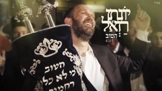 יונתן רזאל - הטוב | Yonatan Razel - Hatov