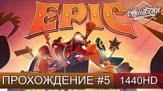 Angry Birds Epic прохождение на русском - Часть 5 [Android]