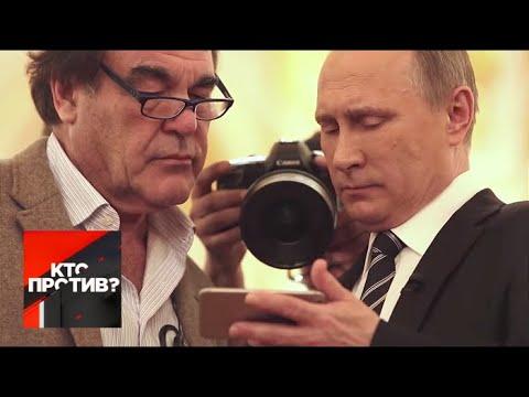 """Кто против?"": Путин"
