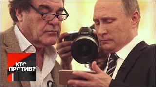 """""""Кто против?"""": Путин раскрыл Стоуну план Порошенко. От 19.07.19"""