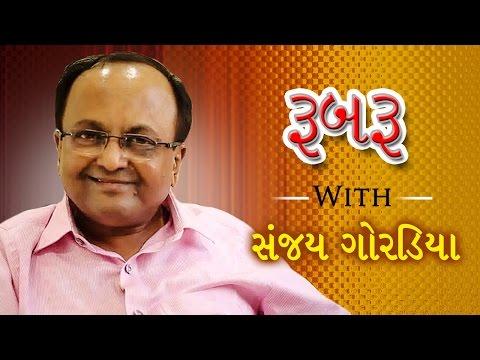 Rubaru with Sanjay Goradia - Exclusive Interview - Hasya Samrat na jeevan ni rasprad vaato
