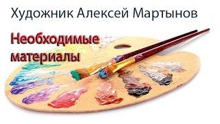 Необходимые материалы для живописи маслом