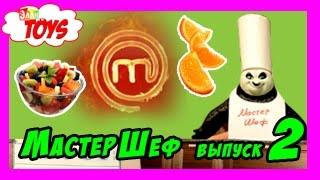 Панда Кунг Фу 3 Игрушки  Кулинарное Шоу Мастер Шеф  Готовим Фруктовый Салат