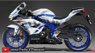 GSX-R250 คันเร่งไฟฟ้า 3 โหมด ท้าชน CBR250RR เปิดตัวอย่างเร็วปลายปี 2019 : motorcycle tv